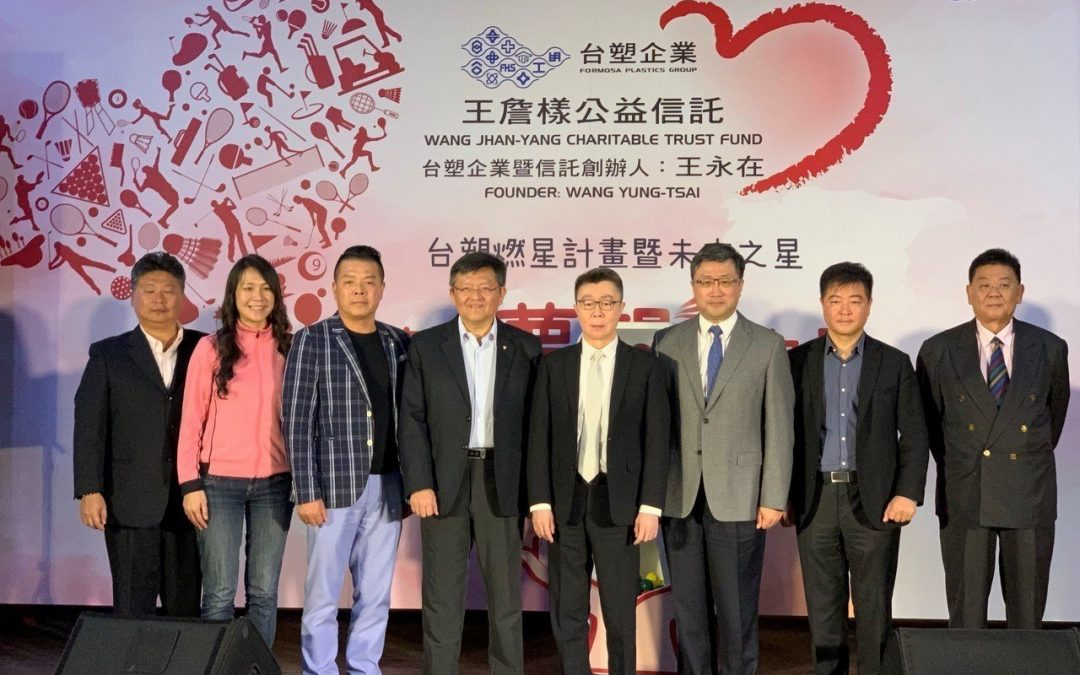 台塑集團王文堯挺台灣體壇之星 連續第九年贊助逾2.5億元|王文堯台塑燃星計畫