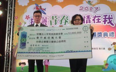 台塑王文堯,逾8千萬元支援罕見疾病病友 出席「罕見疾病獎助學金頒獎典禮」
