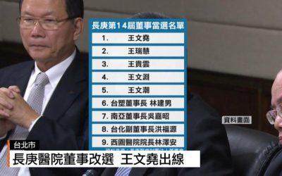 長庚醫院董事改選 王文堯出線|王文堯台塑